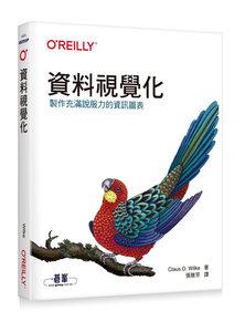 資料視覺化|製作充滿說服力的資訊圖表 (Fundamentals of Data Visualization)-cover