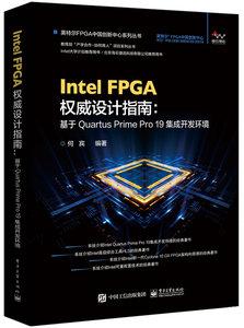 IntelFPGA 權威設計指南:基於 QuartusPrimePro19 集成開發環境-cover