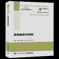 智慧服務雲網絡-cover