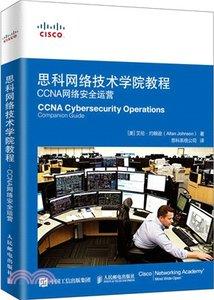 思科網絡技術學院教程:CCNA網絡安全運營-cover