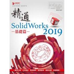 精通 SolidWorks 2019 基礎篇, 2/e-cover