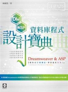 Dreamweaver & ASP 資料庫程式設計寶典 (舊名: Dreamweaver & ASP 資料庫應用經典)-cover