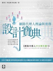 網路代理人理論與實務設計寶典-cover