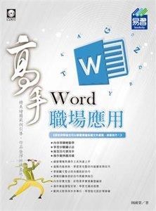 Word 職場應用高手 (舊名: Word 2010 職場導向全方位應用)-cover