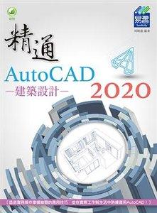 精通 AutoCAD 2020 建築設計-cover