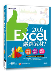 Excel 2016 嚴選教材!(適用Excel 2016/2013)-cover