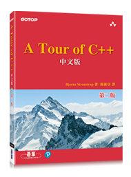 A Tour of C++, 2/e (繁體中文版)