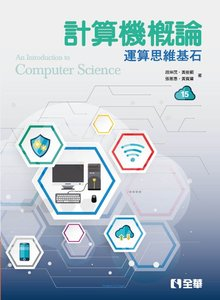 計算機概論 - 運算思維基石, 15/e-cover
