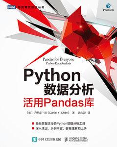 Python數據分析 活用Pandas庫-cover