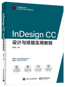 InDesignCC設計與排版實用教程-cover