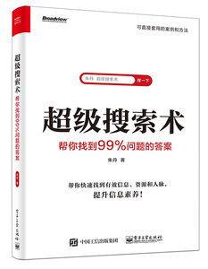 超級搜索術:幫你找到99%問題的答案-cover