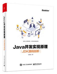 Java 並發實現原理:JDK 源碼剖析-cover