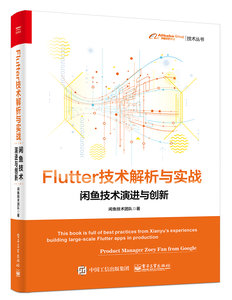 Flutter技術解析與實戰——閑魚技術演進與創新-cover
