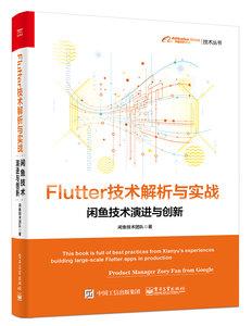 Flutter 技術解析與實戰 — 閑魚技術演進與創新-cover