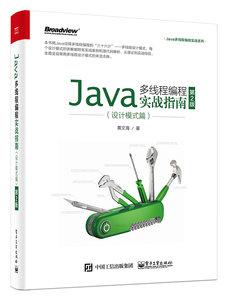 Java 多線程編程實戰指南 (設計模式篇), 2/e-cover