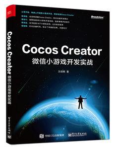 CocosCreator微信小游戲開發實戰-cover
