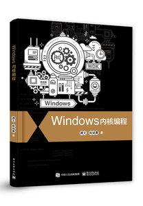 Windows 內核編程-cover