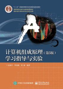 電腦組成原理(第5版)學習指導與實驗-cover