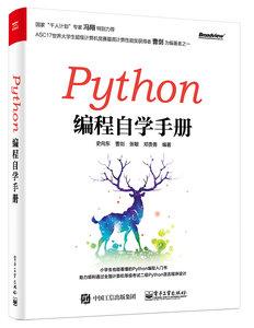 Python編程自學手冊-cover