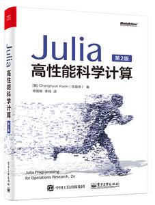 Julia 高性能科學計算, 2/e-cover