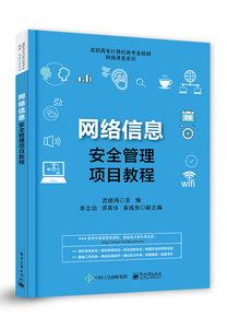 網絡信息安全管理項目教程-cover
