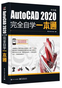 AutoCAD2020中文版完全自學一本通-cover