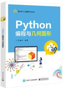 Python 編程與幾何圖形-cover