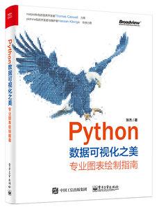 Python 數據可視化之美:專業圖表繪制指南 (全彩)-cover