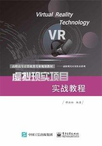 虛擬現實項目實戰教程-cover