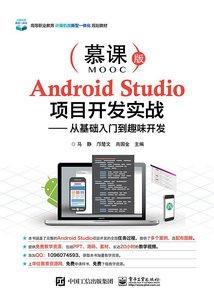 AndroidStudio項目開發實戰——從基礎入門到趣味開發-cover
