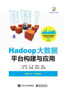Hadoop大數據平臺構建與應用-cover
