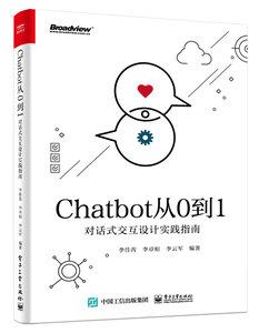 Chatbot 從0到1:對話式交互設計實踐指南-cover