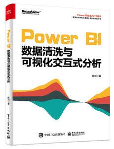 PowerBI 數據清洗與可視化交互式分析-cover