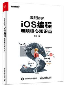 跟戴銘學 iOS 編程:理順核心知識點-cover