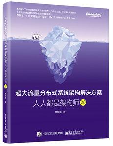 超大流量分佈式系統架構解決方案:人人都是架構師2.0-cover