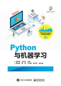 Python與機器學習-cover