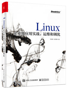 Linux 企業級應用實戰、運維和調優-cover