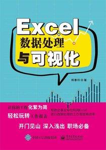 Excel數據處理與可視化