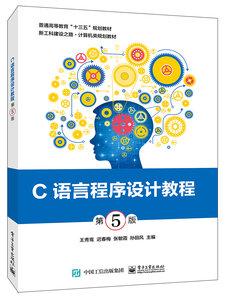 C語言程序設計教程(第5版)-cover