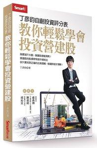 丁彥鈞自創投資評分表 教你輕鬆學會投資營建股-cover