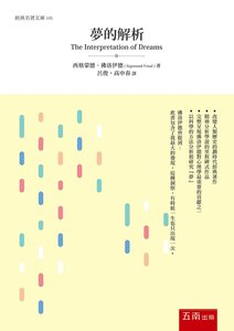 夢的解析-cover