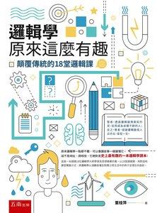 邏輯學原來這麼有趣:顛覆傳統的18堂邏輯課-cover
