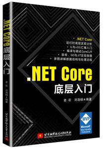 .NET Core 底層入門-cover