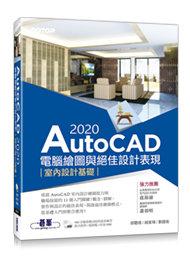 AutoCAD 2020 電腦繪圖與絕佳設計表現 -- 室內設計基礎 (附560分鐘基礎影音教學/範例檔)-cover