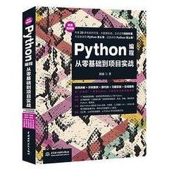 python編程從零基礎到項目實戰(微課視頻版)-cover