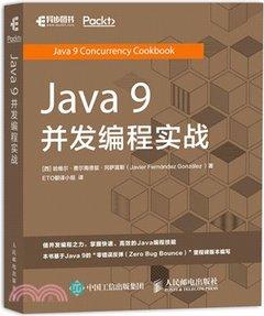 Java 9併發編程實戰-cover