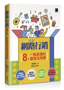 網路行銷:8堂一點就通的基礎活用課-cover