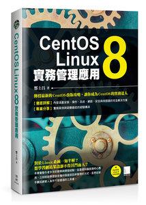 CentOS Linux 8 實務管理應用-cover