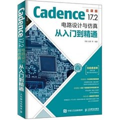 Cadence 17.2 電路設計與模擬從入門到精通-cover