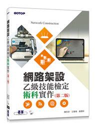 網路架設乙級技能檢定術科實作, 2/e-cover